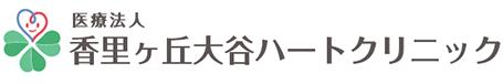 医療法人香里ヶ丘大谷ハートクリニック